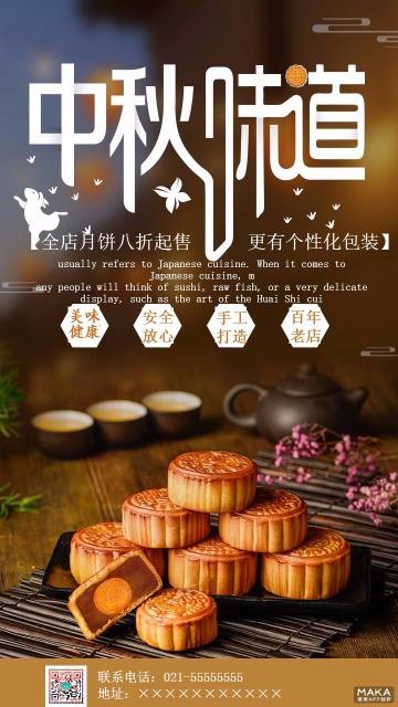中秋月饼促销宣传海报
