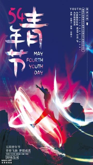 五四青年节炫酷海报