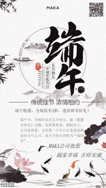 企业商场个人端午节促销宣传海报贺卡