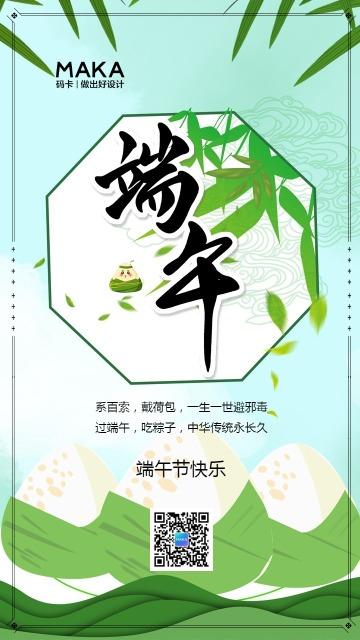 绿色文艺古风端午节祝福贺卡海报