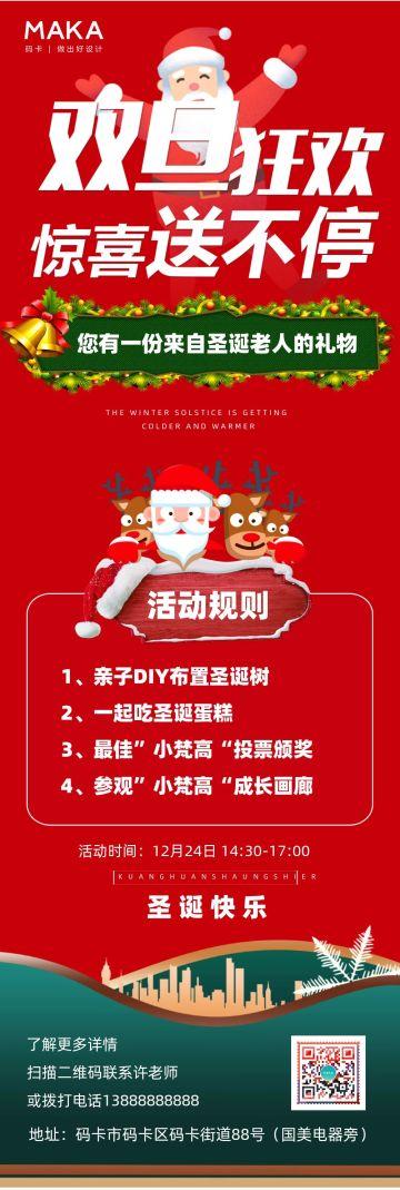 简约卡通圣诞元旦活动介绍长图海报