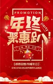 红色简约电商综合商场节日促销商家促销年终促销年货促销翻页H5