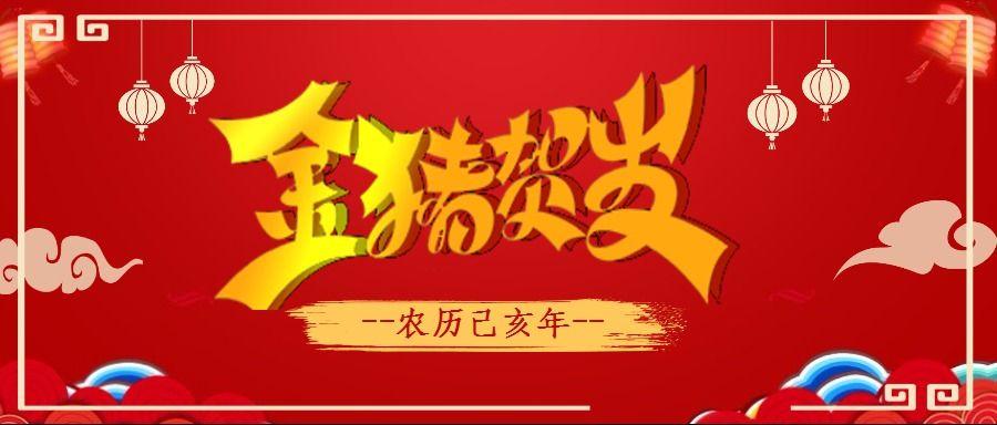 2019金猪贺岁迎新春新年祝福红色大气扁平中国风公众号大图
