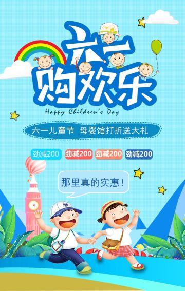 蓝色六一儿童节打折促销母婴会馆产品促销宣传H5