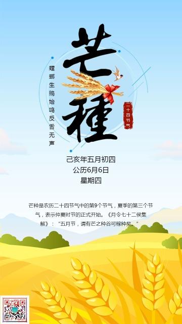 清新文艺手绘风传统二十四节气之芒种节气普及日签宣传海报