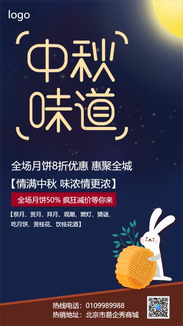 手绘风中秋节促销宣传节日祝福海报