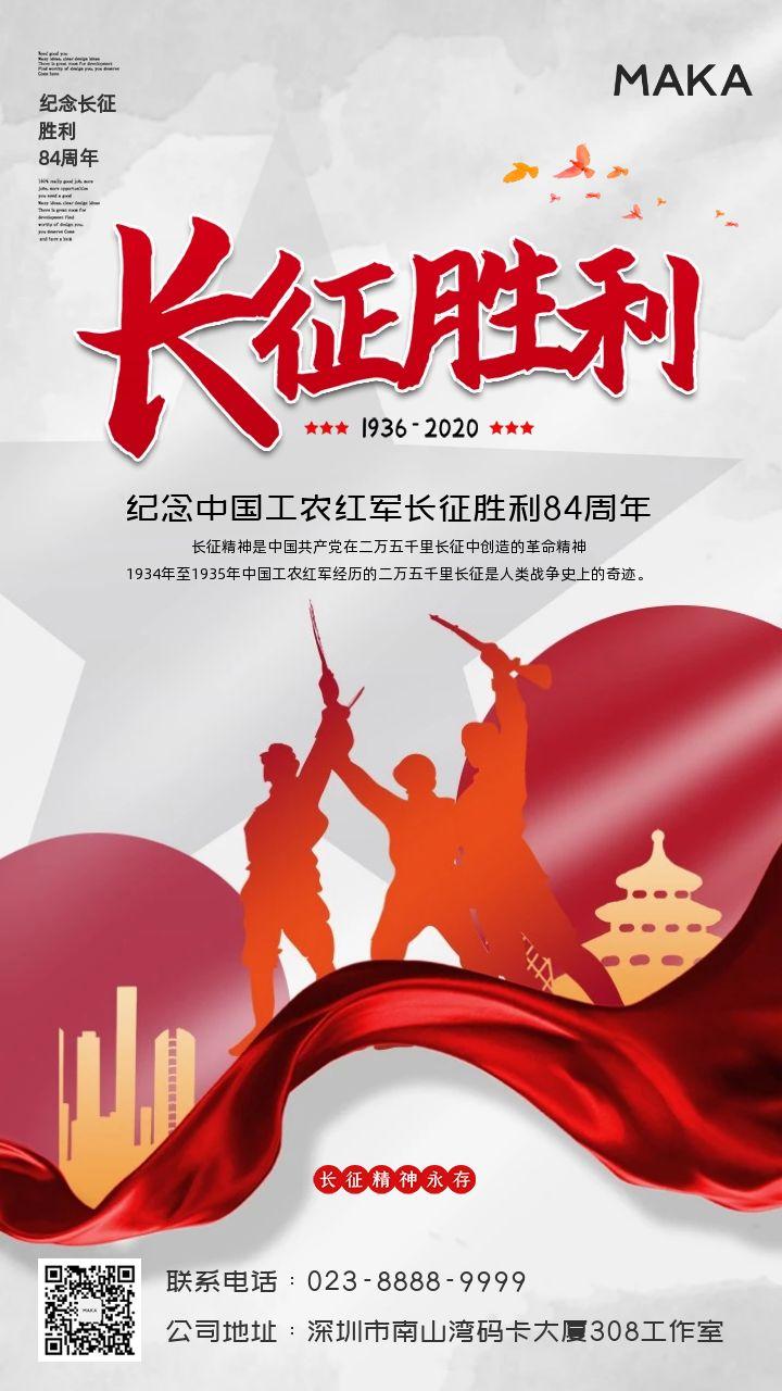 红色简约大气长征胜利纪念日84周年宣传海报