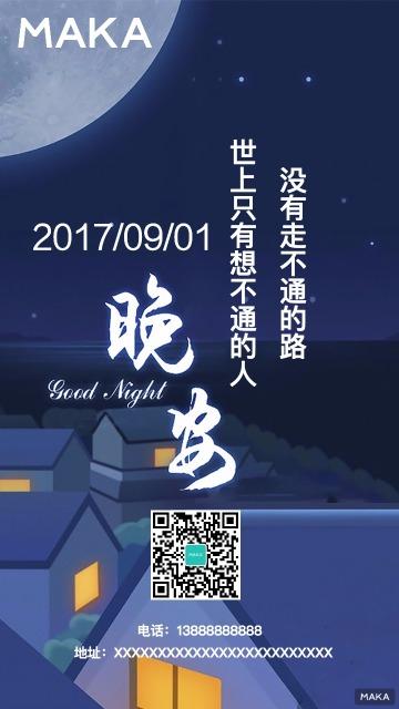 晚安励志心灵鸡汤企业通用海报