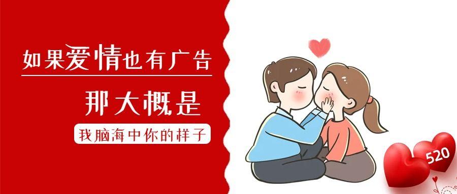 红色浪漫520情人节节日宣传公众号首图