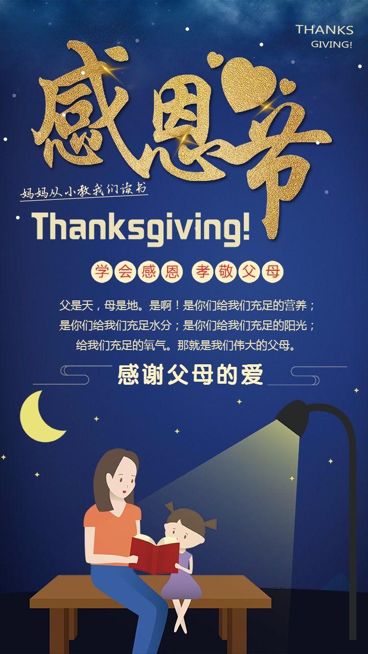 感恩节海报,感恩父母,感恩节贺卡,企业感恩节祝福贺卡