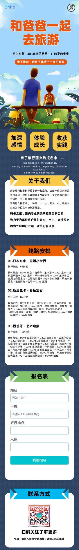 蓝色简洁卡通风旅游行业父子游/亲子游招生宣传推广长页H5