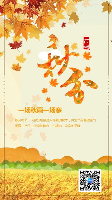 清新文艺传统秋分节气日签手机海报