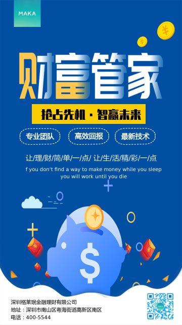 证券基金行业产品介绍宣传蓝色大气 证券基金行业产品介绍海报模板