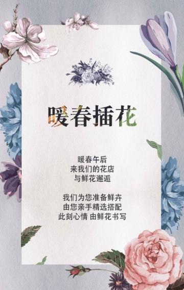 清新复古手绘花店开业/插花活动/花店介绍H5