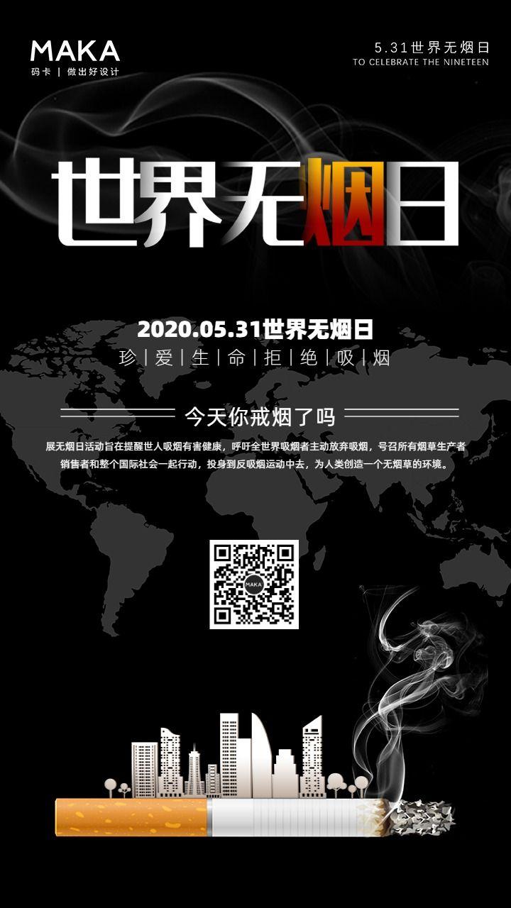 黑色扁平世界无烟日节日宣传手机海报