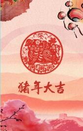 喜庆 春节 过年 欢乐 跨年 祝福 大吉 新年 元旦 年会 中国风