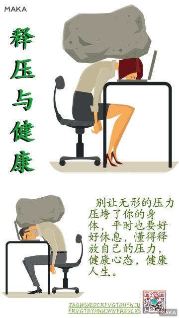 心理健康教育宣传海报