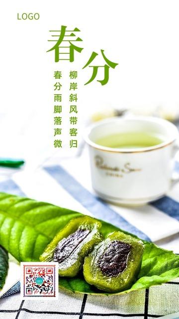 清新春分节二十四节气节日问候早安晚安心情日签企业文化推广宣传公益海报