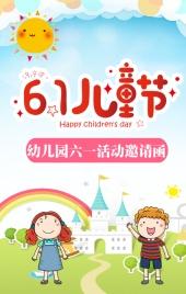 幼儿园六一儿童节清新可爱动态活动邀请函