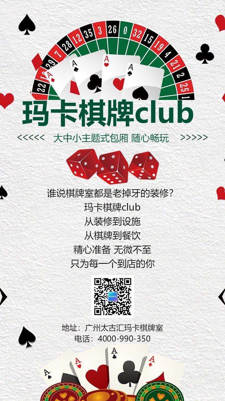 扁平简约棋牌室店铺宣传海报