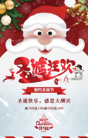 AMC红色圣诞节邀请函/平安夜邀请函/活动邀请函/幼儿园亲子圣诞节邀请/节日促销