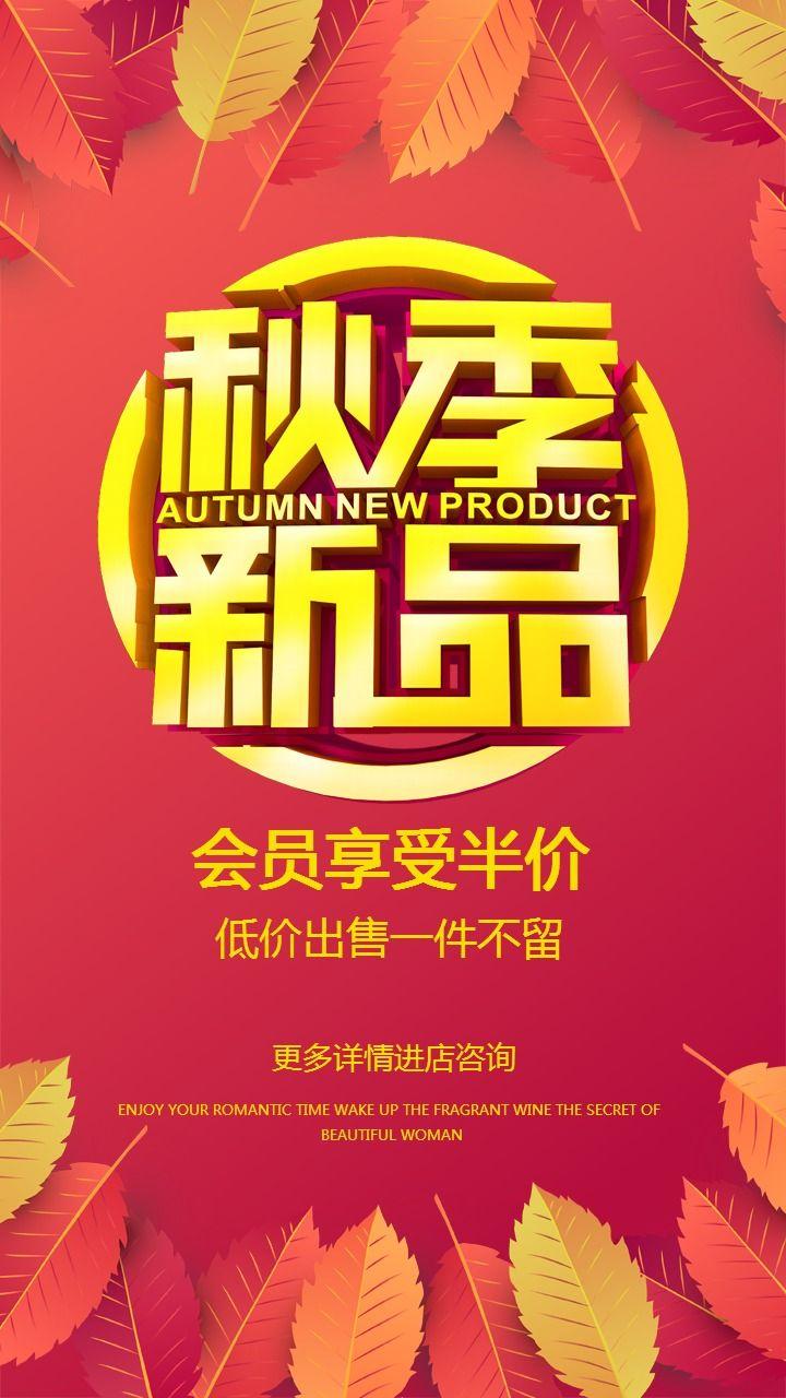 秋季新品促销活动宣传