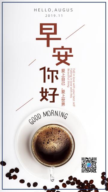 简约苹果风白色早安你好咖啡下午茶小清新早安励志日签晚安心情寄语宣传海报