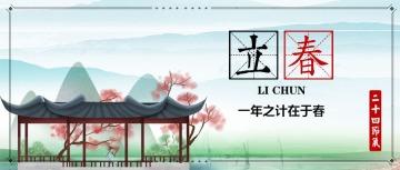 简约文艺传统二十四节气立春微信公众号大图