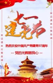大红喜庆建党97周年党政企业党建活动邀请