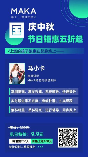 蓝色扁平国庆中秋双节促销宣传海报