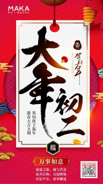 中国风喜庆红色典雅传统大年初二文化习俗宣传推广海报