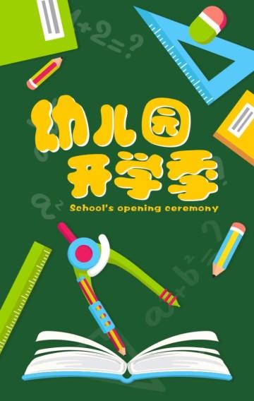 幼儿园招生开学季