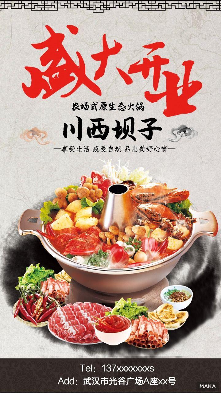 新式火锅涮锅店铺宣传开业宣传