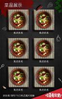 餐饮|餐厅|美食宣传模版