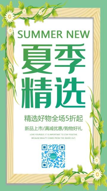 绿色清新风夏季促销手机海报