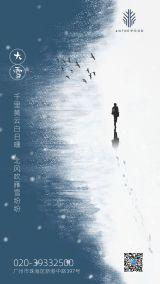 简约大气商务极简大雪节节气日签心情语录早安二十四节气宣传海报