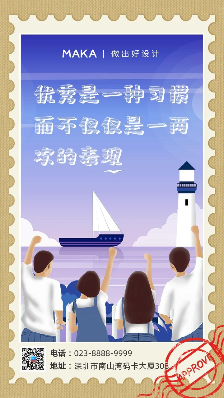 蓝色卡通风格励志语录宣传海报