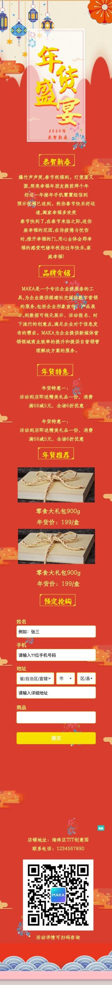 中国风古风百货零售零食年货促销推广单页