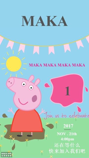 小猪佩奇主题宣传海报