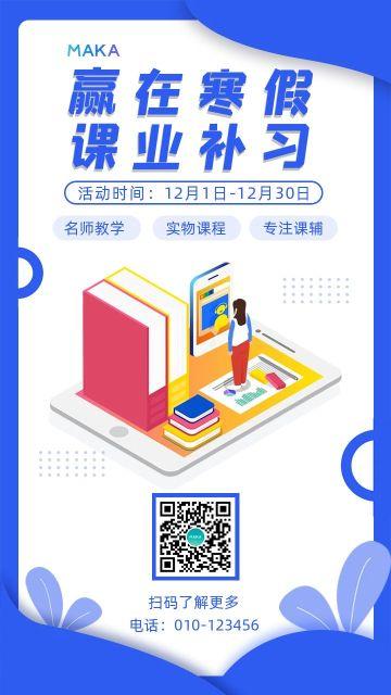 蓝色简约扁平化寒假课业辅导班招生宣传手机海报