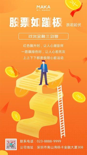 黄色简约风格金融行业产品促销宣传海报