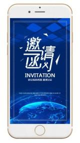 公司企事业单位会议发布会邀请函