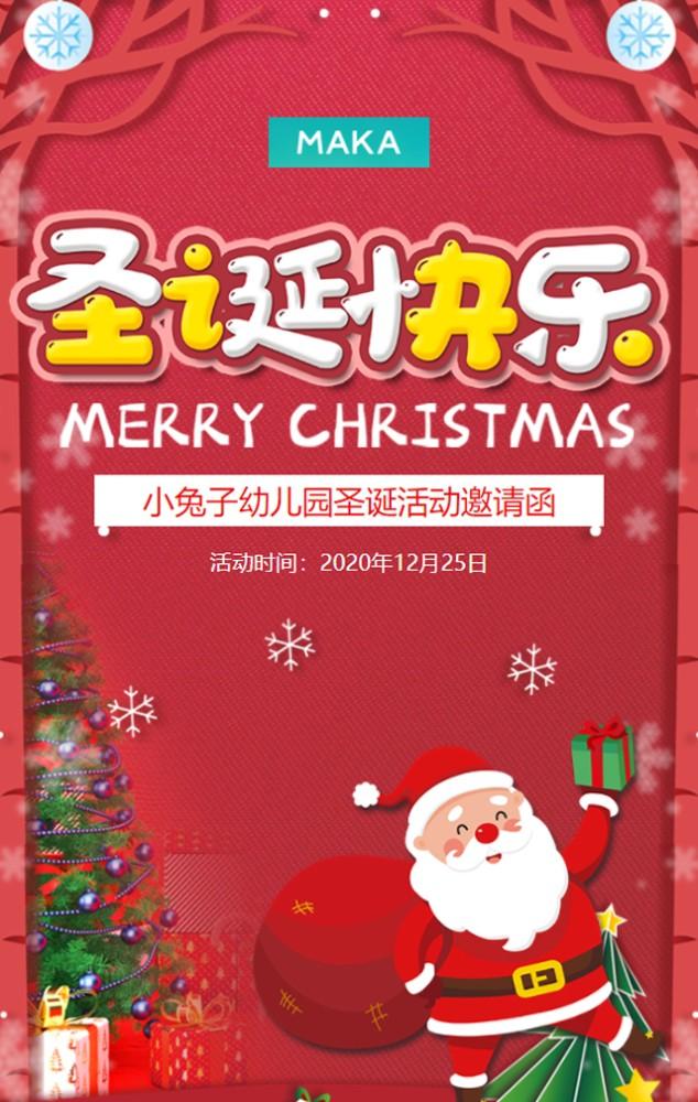 卡通手绘风格圣诞节派对幼儿园亲子活动邀请函H5