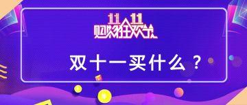互联网天猫淘宝双十一购物狂欢节公众号封面大图