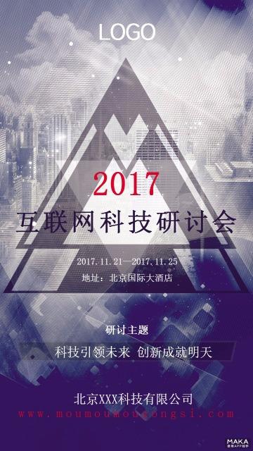 紫色高端科技感企业峰会探讨会展邀请函海报