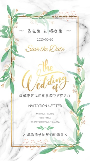 韩式大理石时尚婚礼请柬文艺清新结婚邀请海报