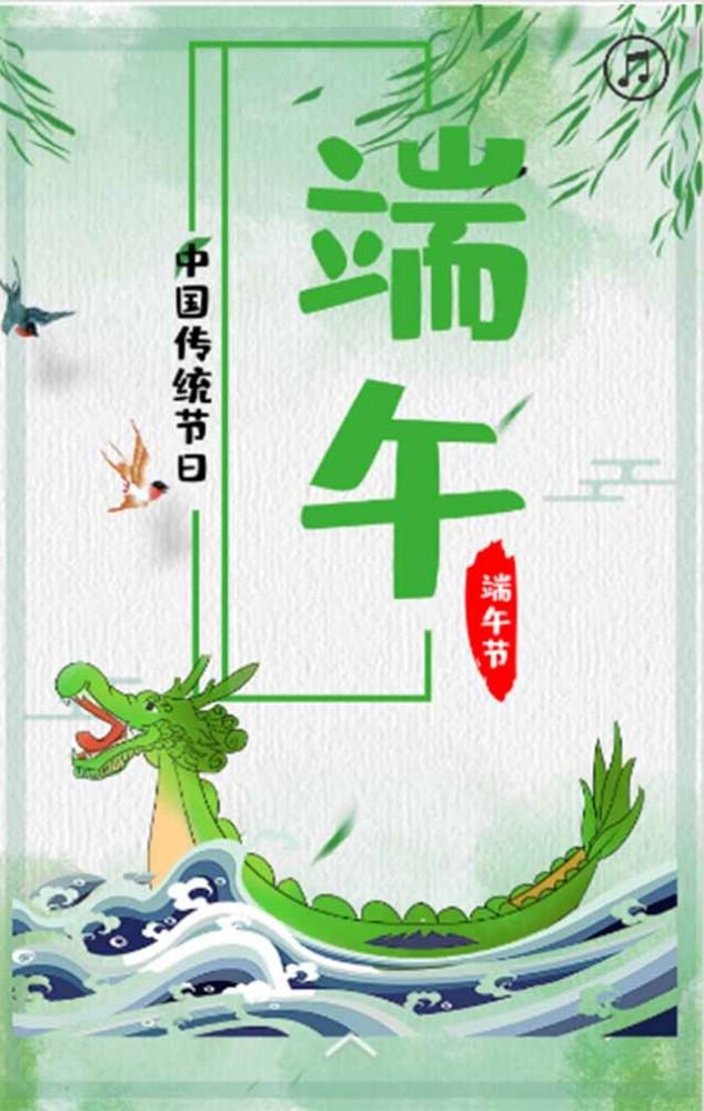 清新简约风端午节食品促销H5