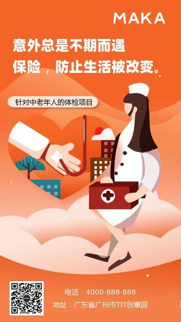 橙色扁平简约医疗保险行业医疗健康金融理财宣传海报