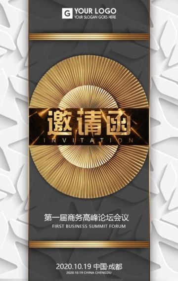 奢华高端白金色会议峰会邀请函H5