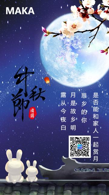 中秋节中国风网络节日海报